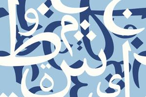 Arabic Language Conversation Class